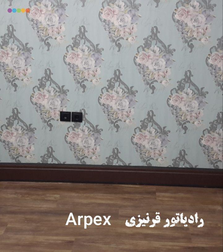 رادیاتور قرنیزی آرپکس