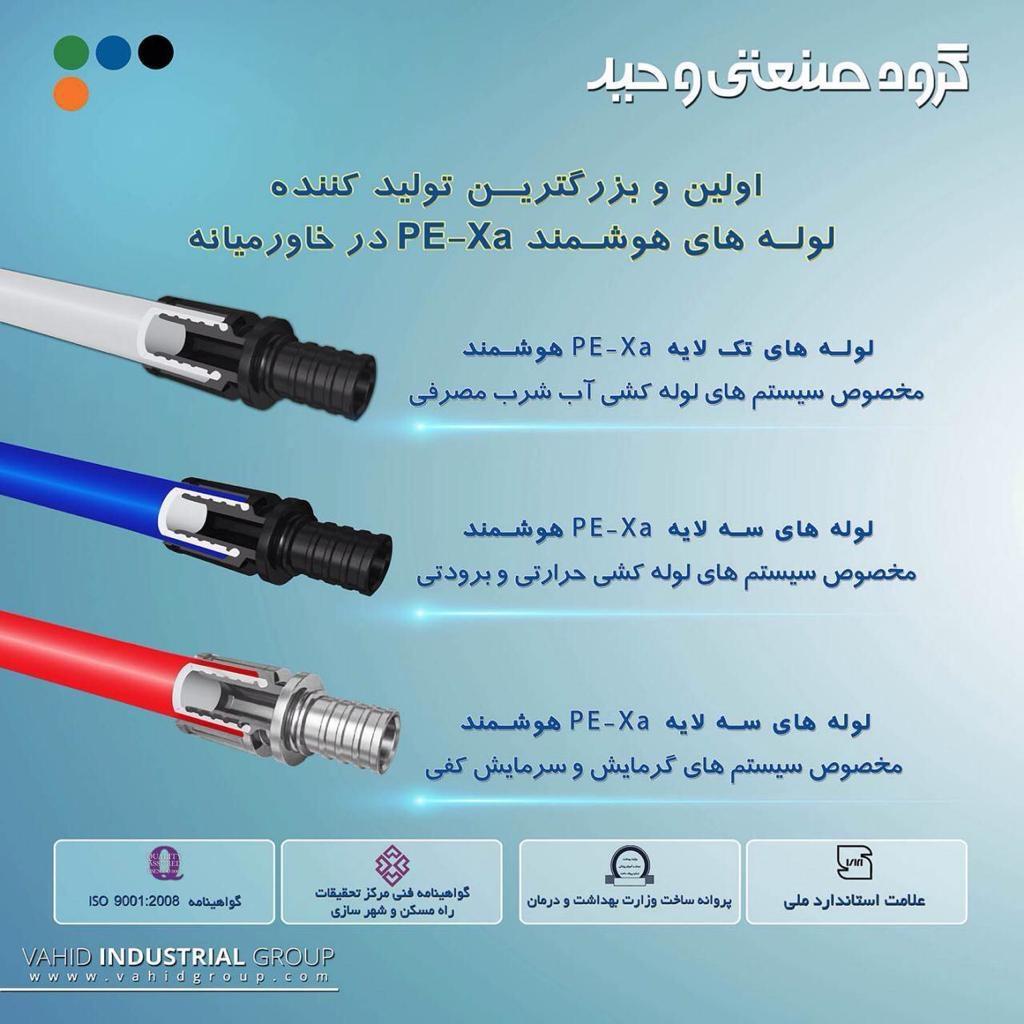 نمايندگی رسمی فروش و خدمات پس از فروش گروه صنعتی وحید در استان قزوین - علیرضا بابایی نژاد