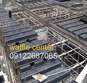 مجری سقف وافل طراحی سازه و معماری