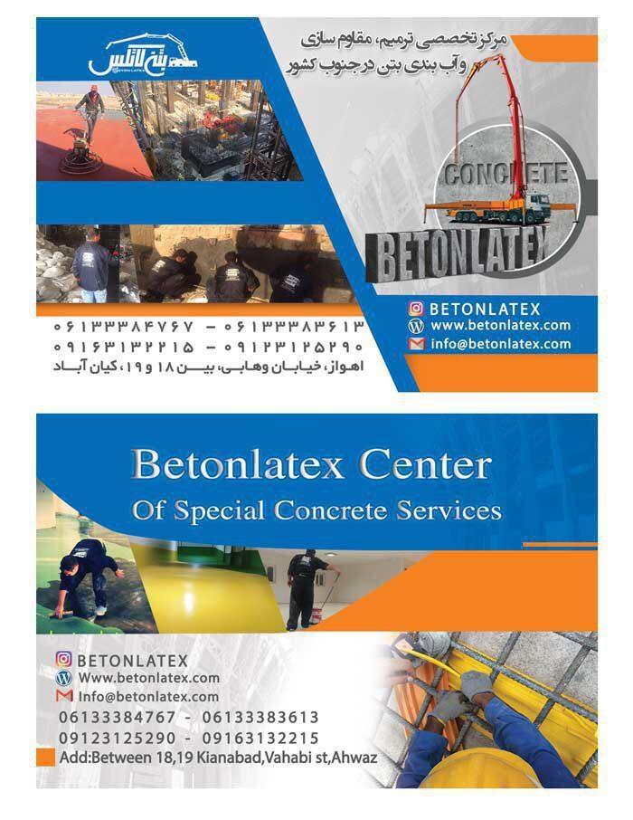 مرکز جامع خدمات تخصصی بتن لاتکس