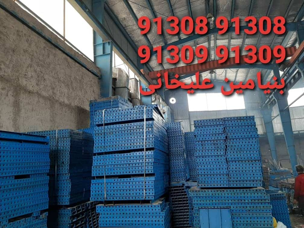 فروش قالب فلزی بتن،جک سقفی،تجهیزات ساختمانی بنیامین علیخانی