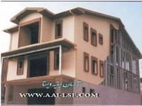 خانه های پیش ساخته با سیستم LSF