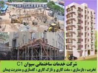 خدمات ساختنان شامل تعمیرات جزئی و کلی ، تخریب بازسازی و نوسازی