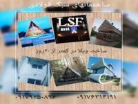 مجری سازه ال اس اف lsf در ایران |ساخت ویلا و ساختمان نقد و اقساط