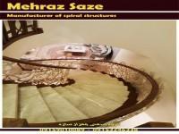 تولید پله در مشهد