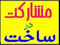 مشارکت در ساخت مناطق 22 گانه تهران
