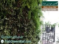 طراحی و اجرای فضای سبز (دیوار سبز)